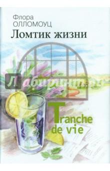 Ломтик жизни - Флора Олломоуц