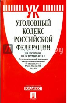 Уголовный кодекс Российской Федерации по состоянию на 10.10.15 г.