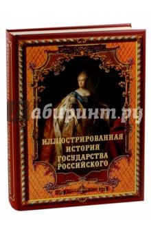 Иллюстрированная история государства российского - Н. Сухарева