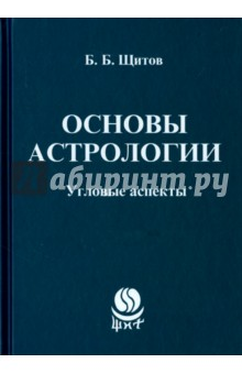 Купить Борис Щитов: Основы астрологии. Угловые аспекты ISBN: 9785988573258