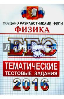 ЕГЭ 2016 Физика. Тематические тестовые задания - Лукашева, Чистякова