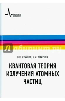 Купить Крайнов, Смирнов: Квантовая теория излучения атомных частиц. Учебное пособие ISBN: 978-5-91559-204-8