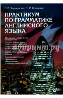 Практикум по грамматике английского язык - Зверховская, Косиченко