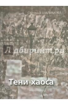 Тени хаоса - Светлана Шалимова