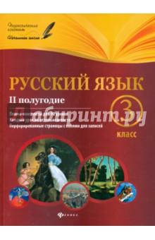 Русский язык. 3 класс. II полугодие. Планы-конспекты уроков - Лариса Линникова