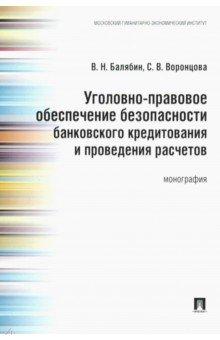 Уголовно-правовое обеспечение безопасности банковского кредитования и проведения расчетов - Балябин, Воронцова