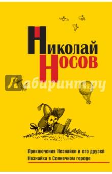 Приключения Незнайки и его друзей. Незнайка в Солнечном городе - Николай Носов