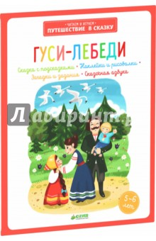 Гуси-лебеди - Екатерина Баканова