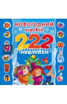 Купить Новогодний хоровод ISBN: 978-5-17-091882-9