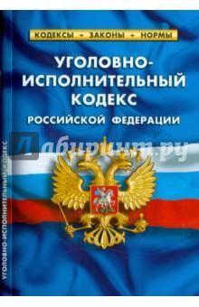 Уголовно-исполнительный кодекс Российской Федерации по состоянию на 01.10.15 г.