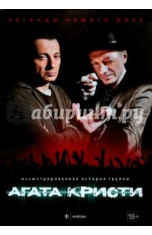 Агата Кристи. Иллюстрированная история группы - Роман Богословский