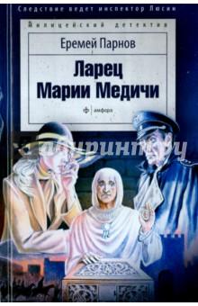 Ларец Марии Медичи - Еремей Парнов