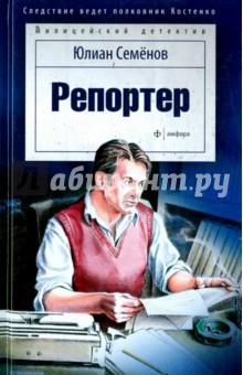 Купить Юлиан Семенов: Репортер ISBN: 978-5-367-03463-9