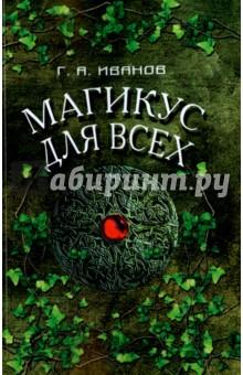 Магикус для всех - Г. Иванов