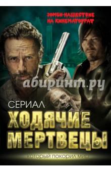 Ходячие мертвецы. Зомби-нашествие на кинематограф - Антон Первушин
