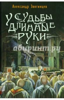 У судьбы длинные руки. Рассказы и повести разных лет - Александр Звягинцев