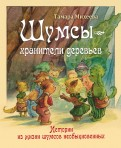 Тамара Михеева - Шумсы - хранители деревьев. Истории из жизни шумсов необыкновенных обложка книги