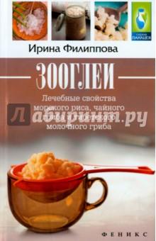 Зооглеи. Лечебные свойства морского риса, чайного гриба и тибетского молочного гриба - Ирина Филиппова