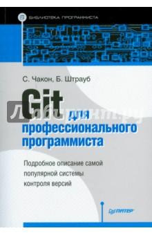 Git для профессионального программиста - Чакон, Страуб