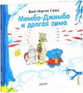 Якоб Стрид - Мимбо-Джимбо и долгая зима обложка книги