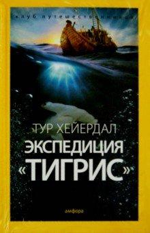 Экспедиция Тигрис - Тур Хейердал
