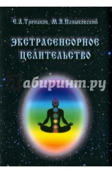 Экстрасенсорное целительство - Трепаков, Полыковский
