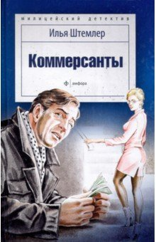 Купить Илья Штемлер: Коммерсанты ISBN: 978-5-367-03474-5