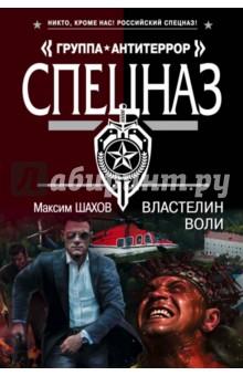 Властелин воли - Максим Шахов