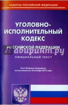 Уголовно-исполнительный кодекс Российской Федерации по состоянию на 10.10.15