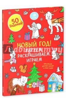 Попова, Рами - Новый год! Рисуем, раскрашиваем, играем обложка книги