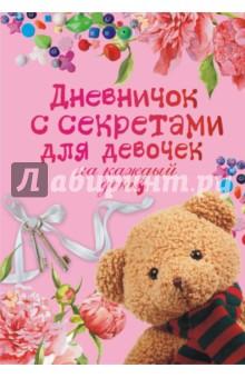 М. Парнякова - Дневничок с секретами для девочек на каждый день обложка книги