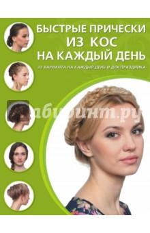 Быстрые прически из кос на каждый день: 33 варианта на каждый день и для праздника