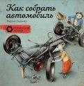 Мартин Содомка - Как собрать автомобиль обложка книги