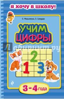Купить Мельниченко, Самордак: Учим цифры. Для детей 3-4 лет ISBN: 978-5-699-78581-0