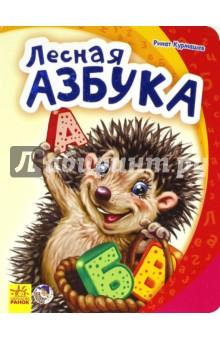 Лесная азбука - Ринат Курмашев