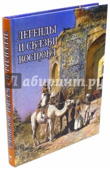 Влас Дорошевич - Легенды и сказки Востока обложка книги