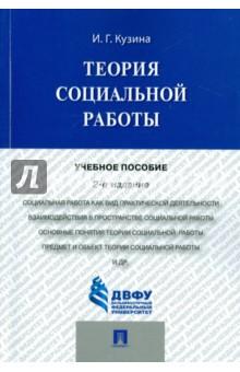 Теория социальной работы. Учебное пособие - Ирина Кузина
