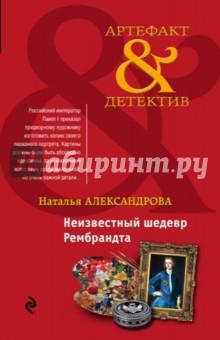 Неизвестный шедевр Рембрандта - Наталья Александрова