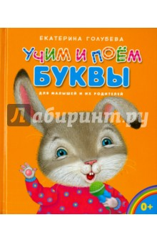 Учим и поём буквы - Екатерина Голубева