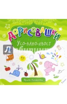 Усо-лапо-хвост - Ирина Потапенко
