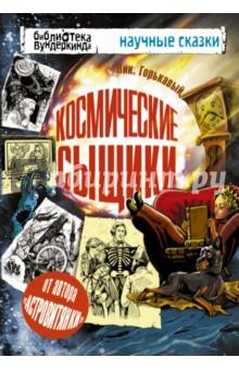 Космические сыщики - Ник Горькавый
