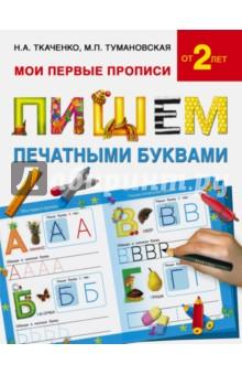 Пишем печатными буквами - Ткаченко, Тумановская