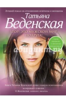 Купить Татьяна Веденская: Stop! Это мужской мир, подруга! ISBN: 978-5-699-83289-7