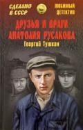 Книгу Друзья И Враги Анатолия Русакова
