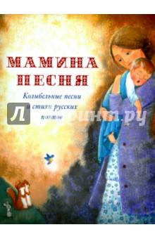 Мамина песня. Колыбельные песни и стихи русских поэтов - Бунин, Лермонтов, Черный