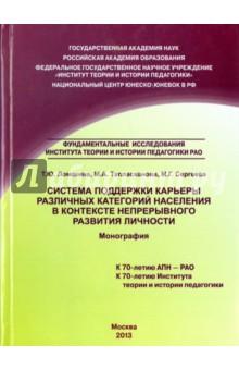 Система поддержки карьеры различных категорий населения в контексте непрерывного развития личности - Ломакина, Таппасханова, Сергеева