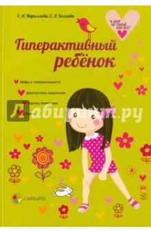Гиперактивный ребенок - Кириллова, Беляева