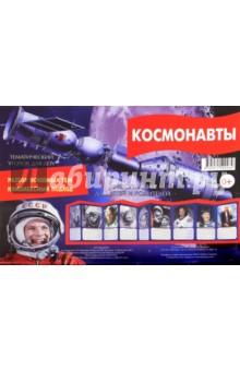 Ширмочка Космонавты