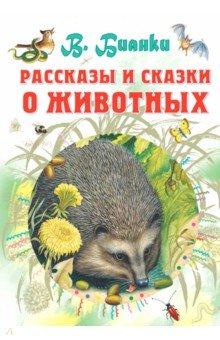 Рассказы и сказки о животных - Виталий Бианки