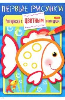 Купить Раскраска с цветным контуром. Рыбка ISBN: 978-5-375-00942-1